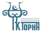 Конкурс тюркоязычных переводов «Ак Торна» продлевает сроки приема работ