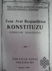История статистики Республики Тыва