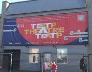 Тувинский театр освоил новый жанр