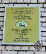 Анонс XI Убсунурского международного симпозиума