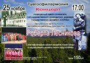 """Основателю ансамбля """"Саяны"""" Роберту Лесникову посвящается"""