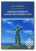 Вышла в свет монография Марианны Харуновой о социально-политическом развитии Тувы середины ХХ века