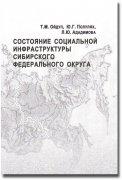 Вышла в свет монография о социальной инфраструктуре Сибири