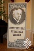Вручение Бунинской премии Даниилу Гранину в Санкт-Петербурге