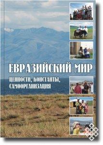 Евразийский мир: ценности, константы, самоорганизация