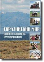 Евразийский мир: теория и эмпирика (в каком направлении развиваются современные евразийские исследования?)