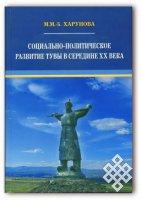 Неизвестные страницы истории Тувинской автономной области