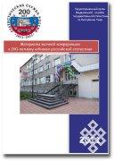 Вышел в свет сборник материалов юбилейной конференции Тывастата