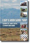 Монография «Евразийский мир: ценности, константы, самоорганизация» — победитель конкурса Российского общества социологов 2011 года