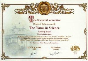 Профессор Тувинского госуниверситета Анатолий Асаул получил награду Европейской Бизнес Ассамблеи