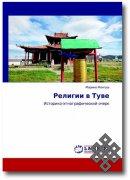 Вышли в свет новые монографии о тувинцах и религиях в Туве Марины Монгуш