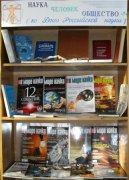 В Национальной библиотеке Тувы оформлена выставка ко Дню российской науки