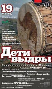 Этномифологическая сюита «Дети выдры» с участием группы «Хуун-Хуур-Ту» впервые прозвучит в Москве