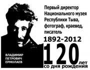 Анонс Первых республиканских Ермолаевских краеведческих чтений