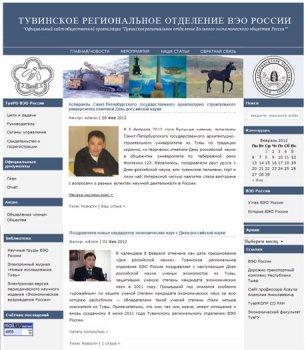 Сайт тувинских экономистов