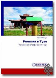 Книги тувинского этнографа изданы в Германии