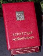 В Туве утвердили программу развития правовой грамотности