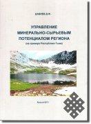 Вышла в свет монография о принципах управления минерально-сырьевым потенциалом Тувы
