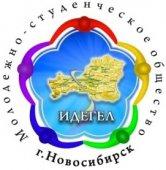 Тувинские студенческие землячества Сибири обсудят планы работы