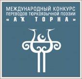 Объявлен второй Международный конкурс переводов тюркоязычной поэзии «Ак Торна»