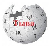 Конференция тюркоязычных Википедий пройдет в Казахстане