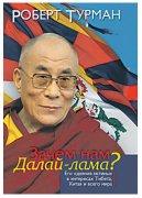 Тибетская утопия Роберта Турмана. Путеводитель по внутреннему Далай-ламе