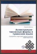 Вышла в свет монография «Аспектуально-таксисные формы в тувинском языке»