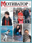 Вышел в свет новый номер газеты «Мотиватор»