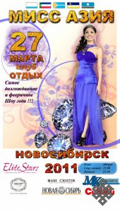 Новосибирское студенческое землячество: Заяна Апханова — умница, красавица, активистка