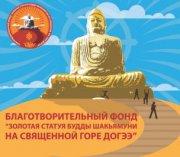 Шолбан Кара-оол пожертвовал один миллион рублей на строительство статуи Будды на горе Догээ