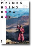 """Вышла в свет книга Теодора Левина """"Музыка новых номадов. Горловое пение в Туве и за ее пределами"""""""