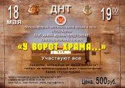 """Анонс благотворительного концерта """"У ворот храма"""""""