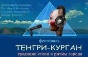 На фестивале «Тенгри курган» покажут «Тувинскую молитву» Станислава Шапиро