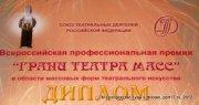 Тувинский театр получил награды Всероссийской премии «Грани Театра масс» за 2011 год