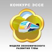 Какой я вижу  экономику Тувы после окончания строительства железной дороги «Кызыл — Курагино»