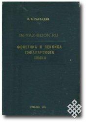 Тофалары и сойоты: историко-этнографический очерк