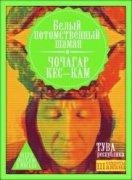 Тувинский шаман Чочагар Кес-кам проведет в Санкт-Петербурге семинар