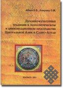 Традиции духовной культуры кочевой цивилизации