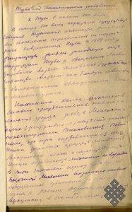 Неопубликованная рукопись Пурбо Балданжапова «Тува под гнетом маньчжурских захватчиков»