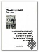 В Московском гуманитарном университете обсуждали проблемы модернизации России