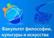 Продолжается набор на факультет философии, культуры и искусства Московского гуманитарного университета