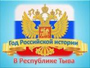 В Туве откроют Год российской истории и Год тувинской литературы