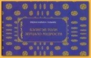 В Улан-Удэ состоится презентация памятника восточной литературы «Бэлигэй толи»