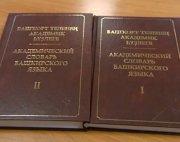 В Башкортостане изданы первые два тома академического толкового словаря башкирского языка