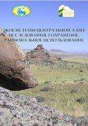 Анонс XI Убсу-Нурского международного симпозиума «Экосистемы Центральной Азии: исследования, сохранение, рациональное использование»