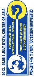 """В Кызыле пройдет Международный фестиваль исполнителей горлового пения """"Дембилдей-2012"""""""