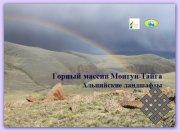 """Вышел в свет фотоальбом """"Горный массив Монгун-Тайга. Альпийские ландшафты"""""""