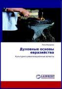 Вышла в свет книга Лены Федоровой о духовных основах евразийства