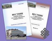 """Вышли в свет два выпуска """"Вестника ТувГУ"""""""