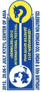 """В Туве открывается Международный фестиваль исполнителей горлового пения """"Дембилдей-2012"""""""